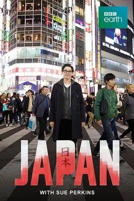 与苏·帕金斯一起游日本