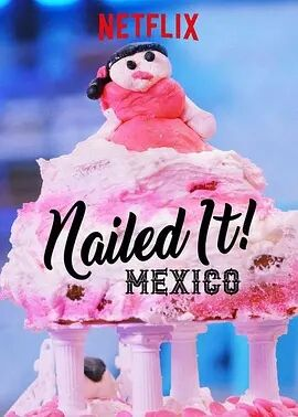 菜鸟烘焙大赛:墨西哥第一季