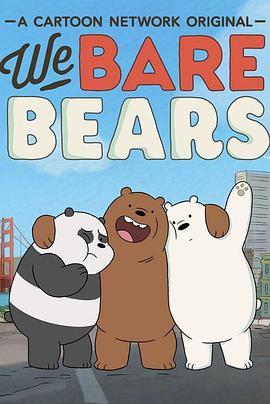 咱们裸熊第二季(普通话)