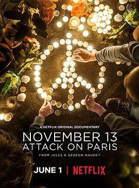 案发11月:巴黎袭击事件