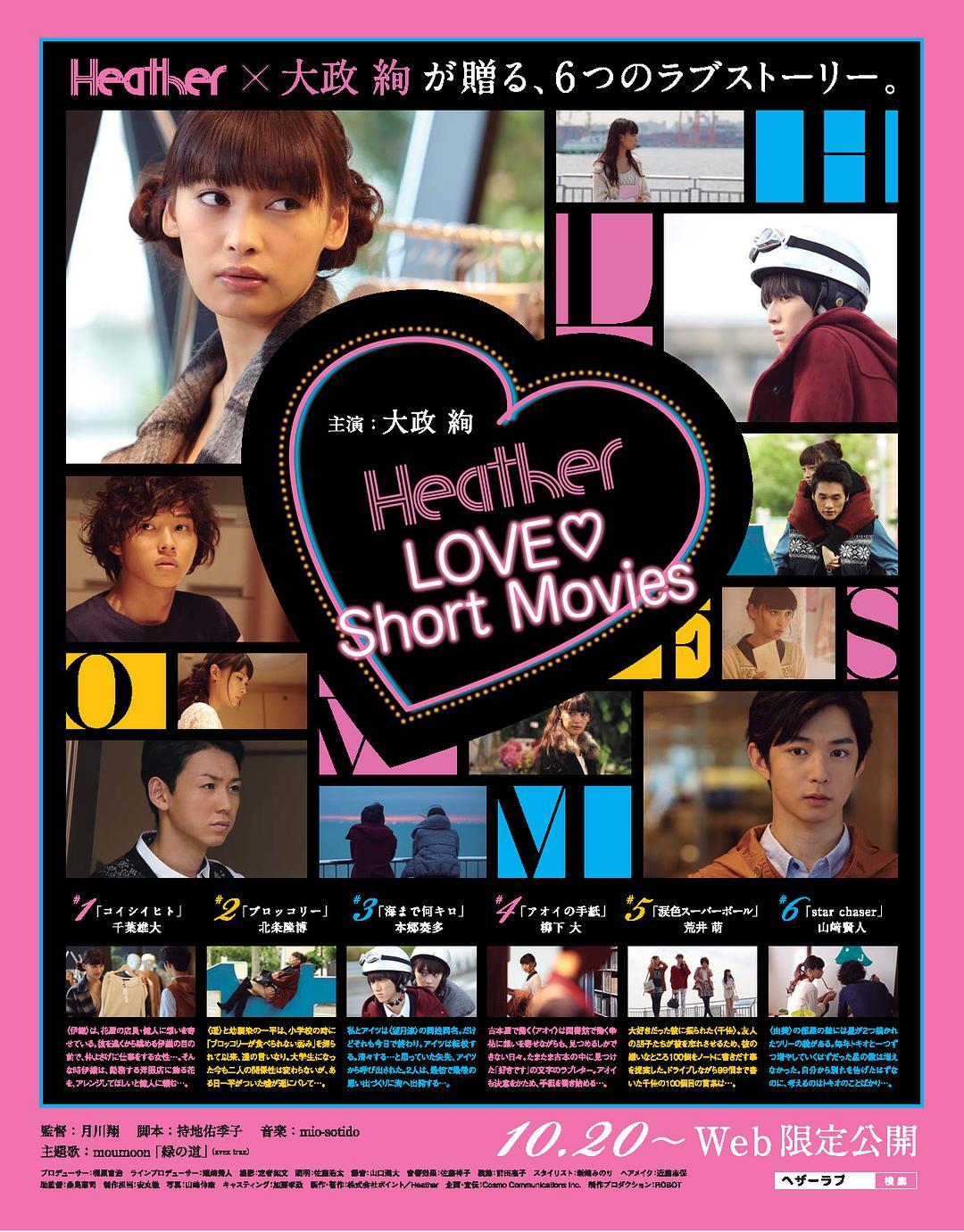HeatherLOVE?ShortMovies