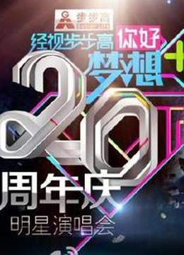 经视20周年庆巨星演唱会