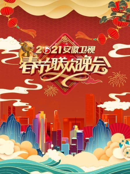 安徽卫视春节联欢晚会2021
