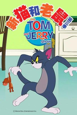 新猫和老鼠第三季