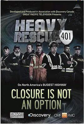重型救援:401第一季