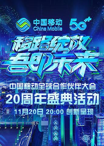 《移路绽放吾即未来》中国移动20周年盛典