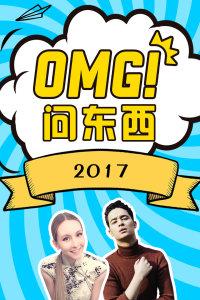 OMG!问东西2017