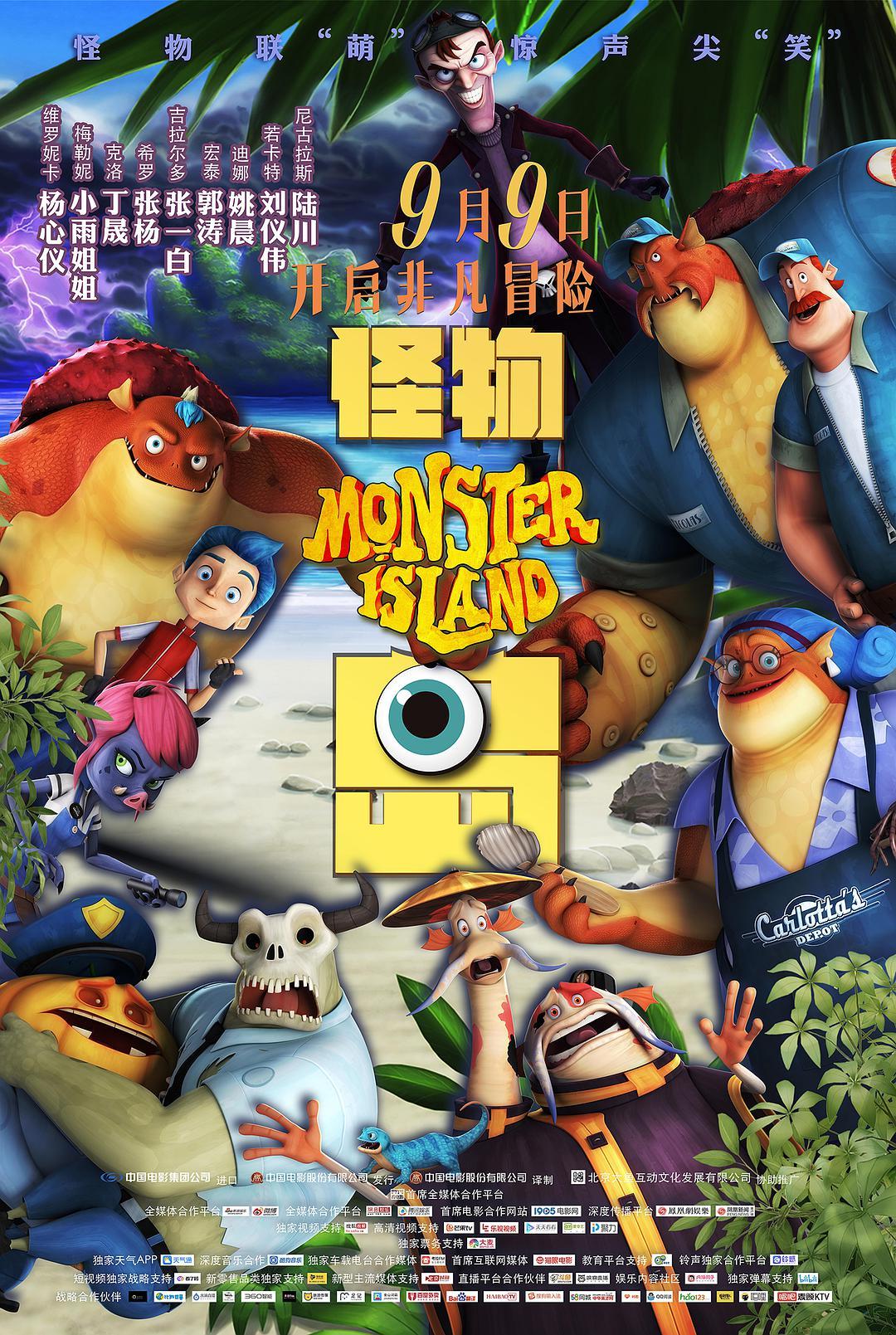 怪物岛(修复版)