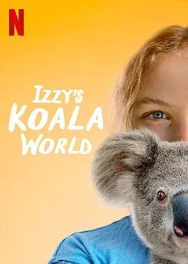 伊兹的考拉世界第二季