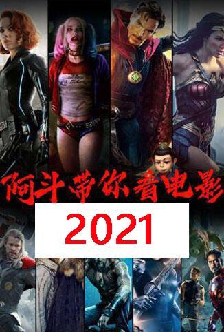 阿斗带你看电影2021