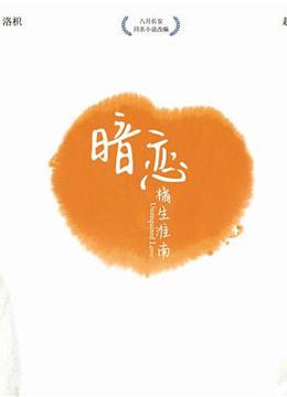 暗恋·橘生淮南