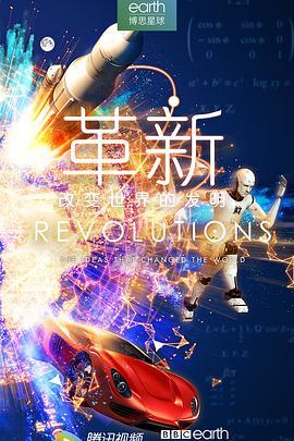 革新:改变世界的发明第一季