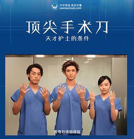 顶尖手术刀 -天才护士的条件