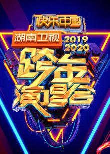 2020湖南卫视跨年晚会