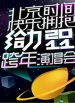 第二届中国金鹰电视艺术节演唱会