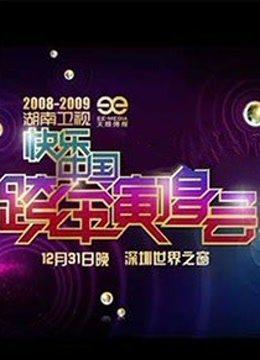 湖南卫视2009跨年演唱会