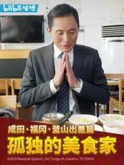 孤独的美食家跨年夜SP:成田·福冈·釜山出差篇