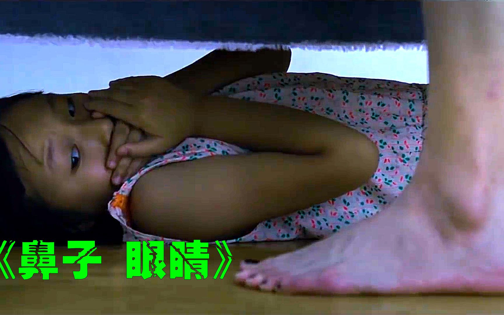 女孩藏在爸爸床下,发现父母的秘密,不知如何收场
