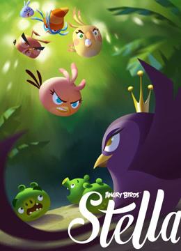 愤怒的小鸟之史黛拉第二季