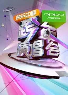 湖南卫视2006跨年演唱会