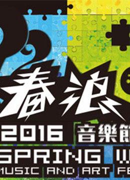 2016广州长隆春浪音乐节