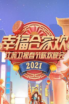 2021年江苏卫视春节联欢晚会