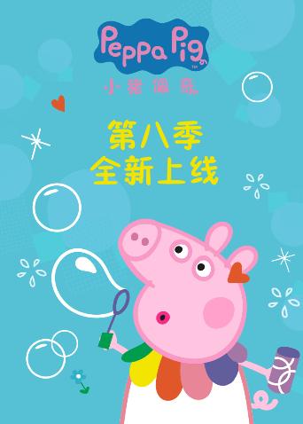 小猪佩奇第八季