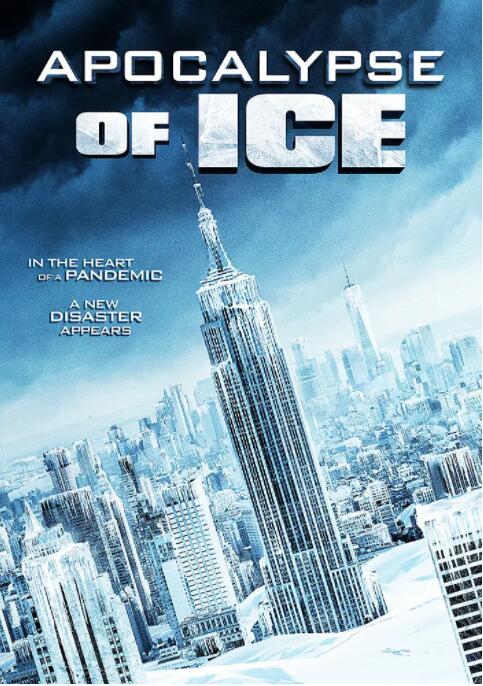 冰之启示录