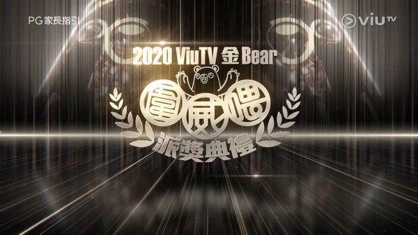 2020ViuTV金Bear围威喂派奖典礼
