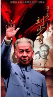 产党人刘少奇