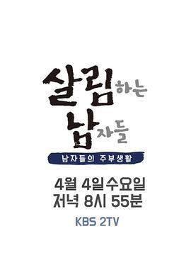 做家务的男人们第二季韩版
