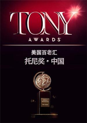 托尼奖2012