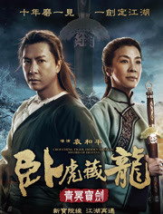 卧虎藏龙:青冥宝剑