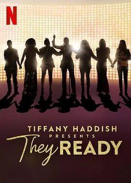 蒂凡尼·哈迪斯巨献:新秀辈出第二季