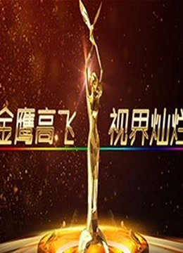 第六届中国金鹰电视艺术节开幕式