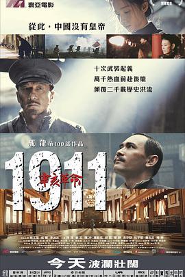 辛亥革命2011