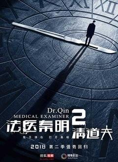 法医秦明第二季:清道夫