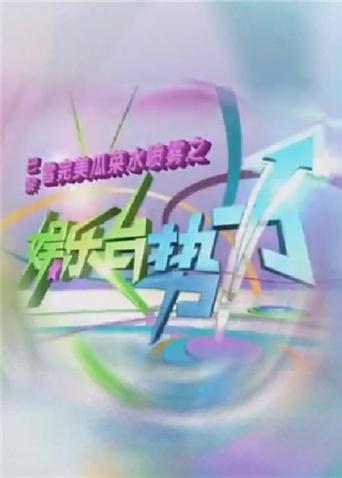 娱乐台势力2012