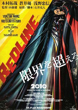 红线2010