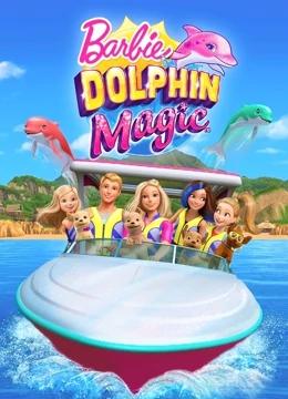 芭比之海豚魔法