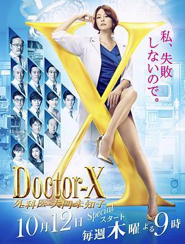 X医生:外科医生大门未知子第5季
