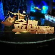 金牌律师团