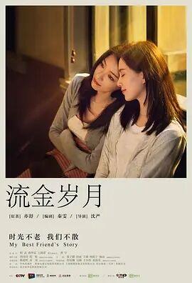 流金岁月2020粤语