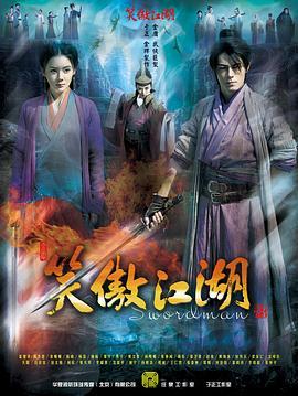 笑傲江湖DVD版