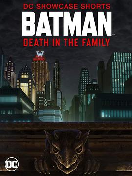 蝙蝠侠:家庭之死Batman:DeathintheFamily