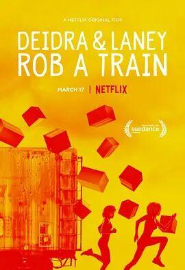 德蒂拉和兰尼劫火车