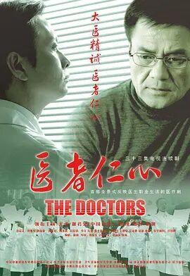 医者仁心2010