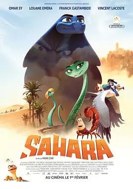 撒哈拉2017