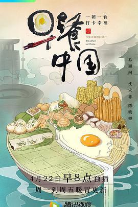 早餐中国第一季