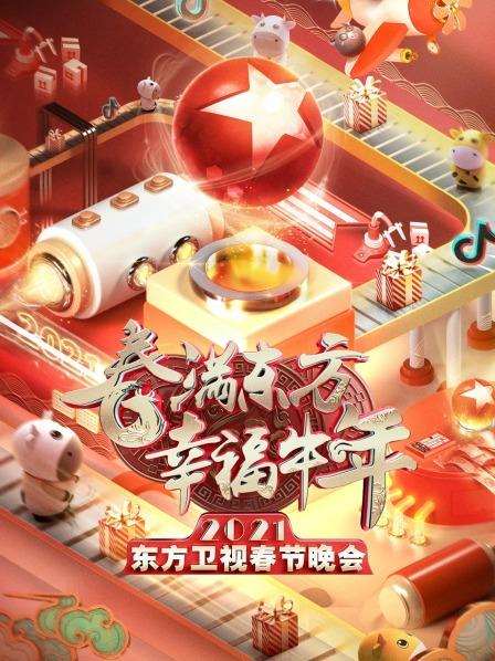春满东方幸福牛年·东方卫视春节晚会2021